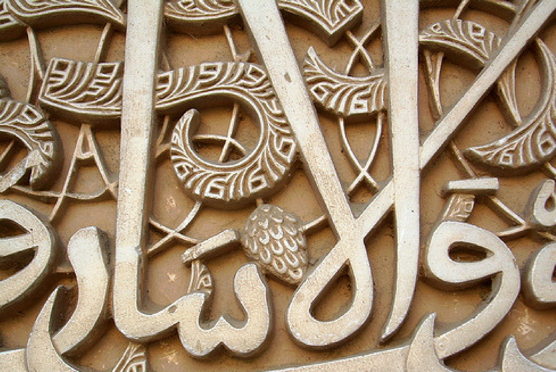 Taller 'Al-Mulk. El poder del Califa' en Casa Árabe  Córdoba (Córdoba)